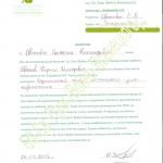 Иванов-Кирил-заявление-апре