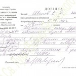 Иванов-Кирил-справка-апрель