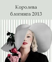 koroleva_bloginga