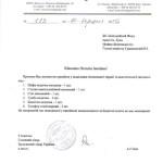 Письмо-на-мебель-в-реанимацию-001(1)