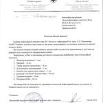 Письмо-на-мебель-в-1-и-2-детскую-клинику-001(1)